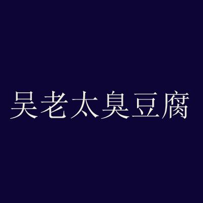 吴老太臭豆腐