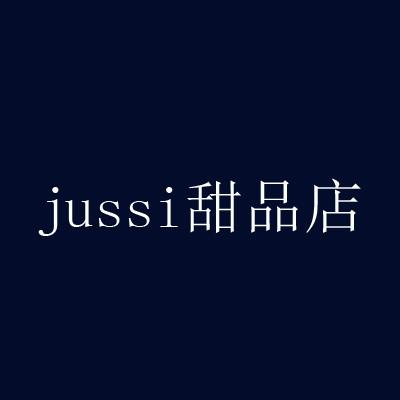 jussi甜品店