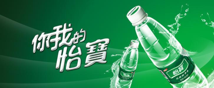 华润怡宝饮品图1