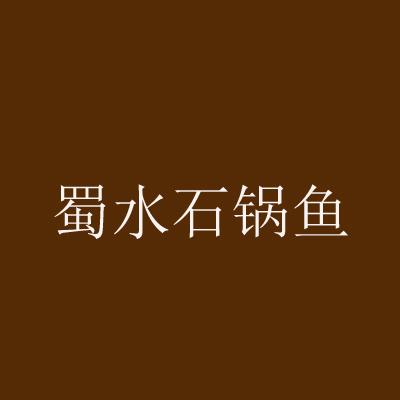 蜀水石锅鱼