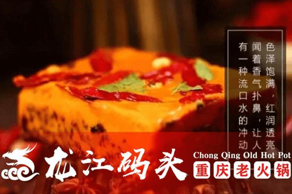 加盟重庆龙江码头老火锅怎么样?帮你实现财富自由