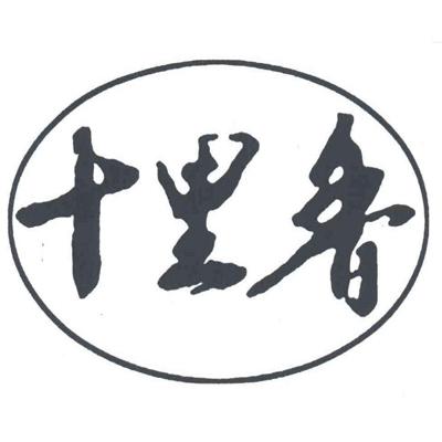 十里香臭豆腐