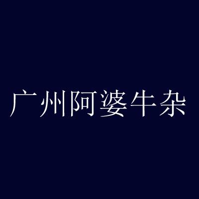 广州阿婆牛杂