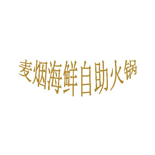 麦烟海鲜自助火锅