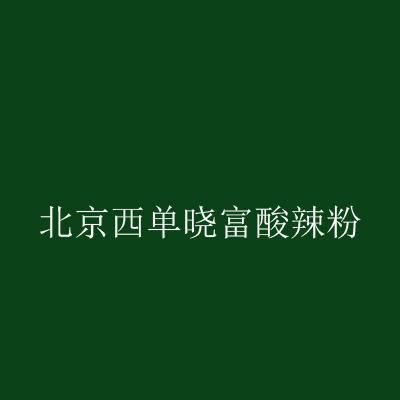 北京西单晓富酸辣粉