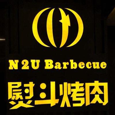 N2U烤肉