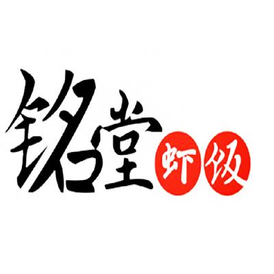 铭堂龙虾饭