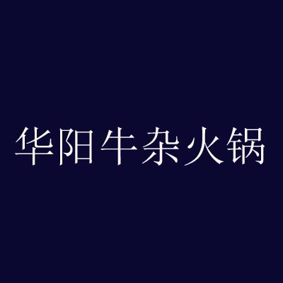 华阳牛杂火锅