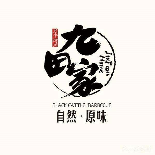 九田家果木烤肉