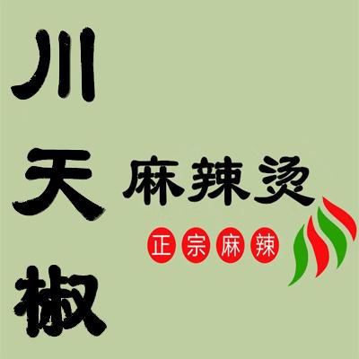 东北川天椒麻辣烫米线