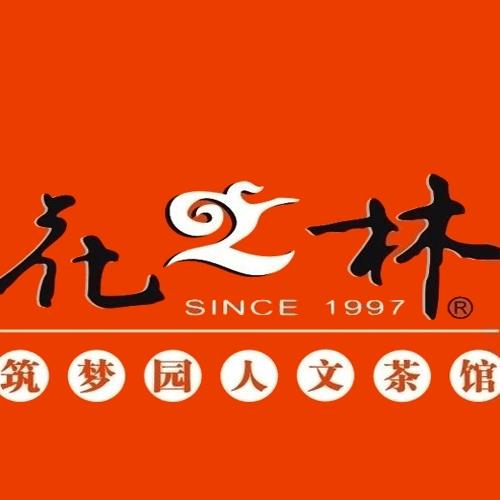 花之林茶餐厅