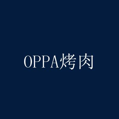 OPPA烤肉