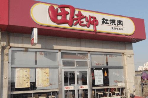 田老师红烧肉加盟:什么是生意好坏的敲门砖