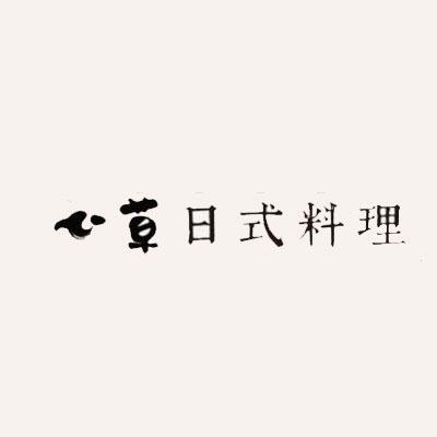 小草日式料理
