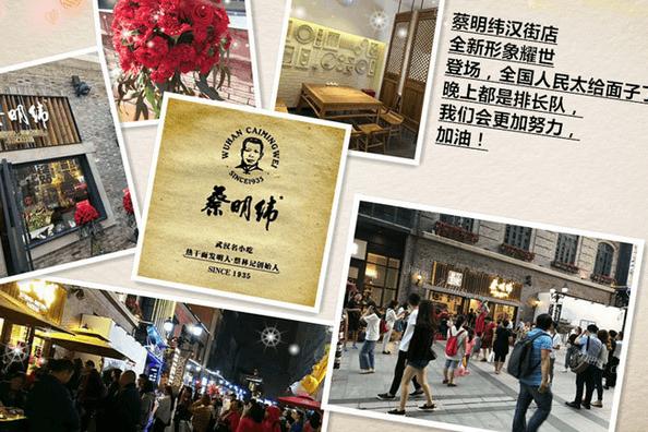 蔡明纬受邀出展2017上海国际商业年会