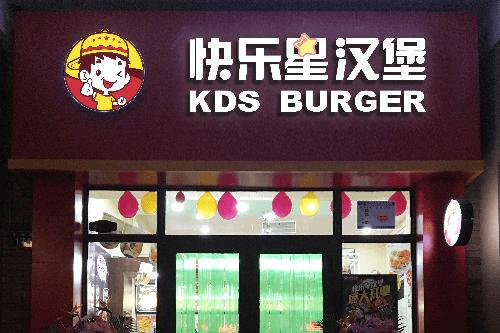 中餐改行西式快餐,广东清远陈先生选择口味正宗的快乐星汉堡!