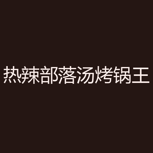 热辣部落汤烤锅王