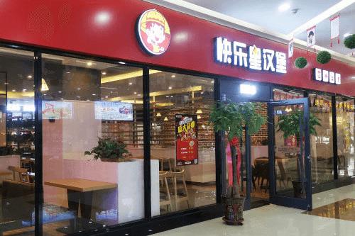 【汉堡店加盟】河南郑州再添一家快乐星,俩发小联手勇创业!