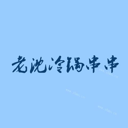 老沈冷锅串串