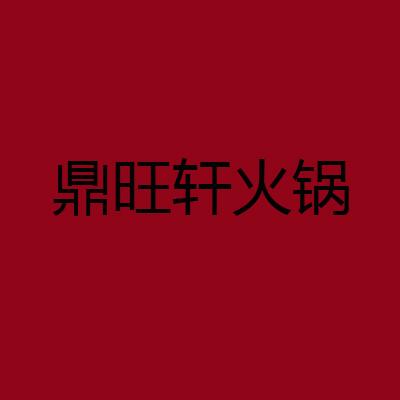 鼎旺轩火锅