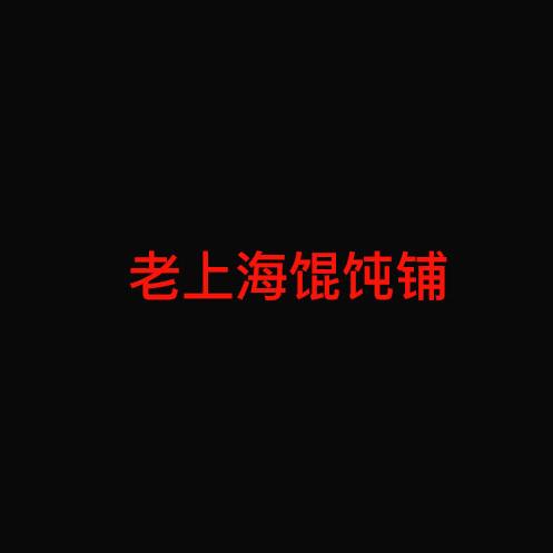 老上海馄饨铺