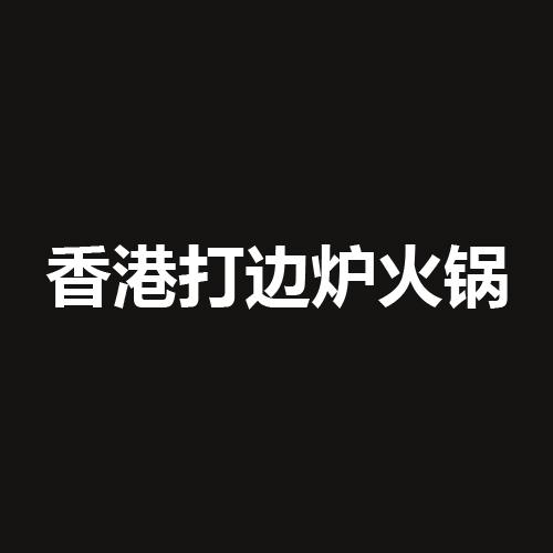 香港打边炉火锅