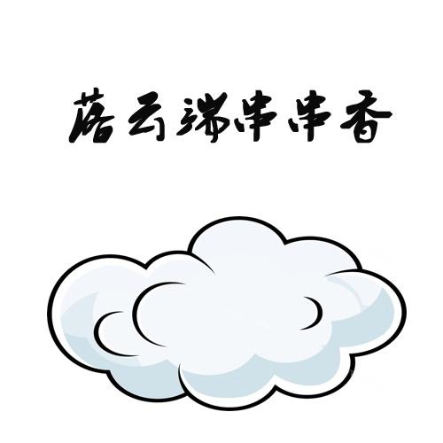 落云端串串香