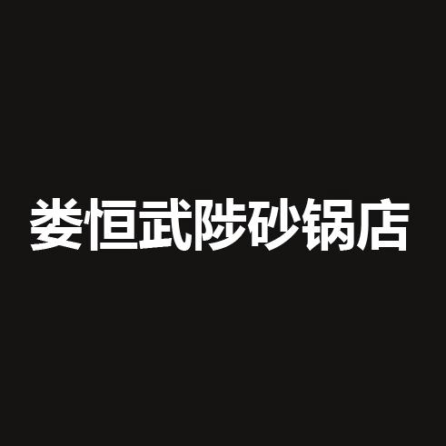 娄恒武陟砂锅店