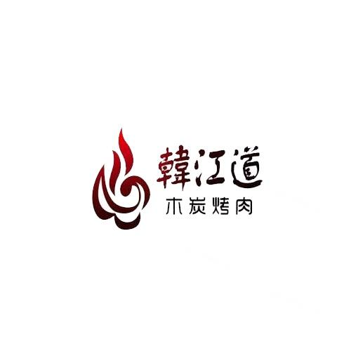 韩江道木炭烤肉