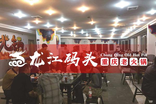 重庆特色火锅加盟哪家好?7大武器打造盈利餐厅
