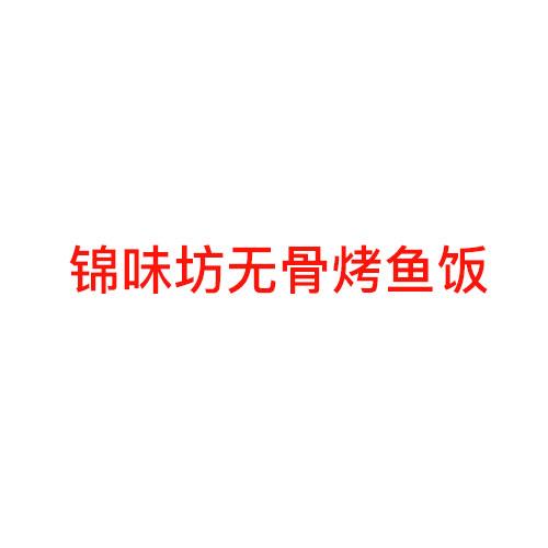 锦味坊无骨烤鱼饭