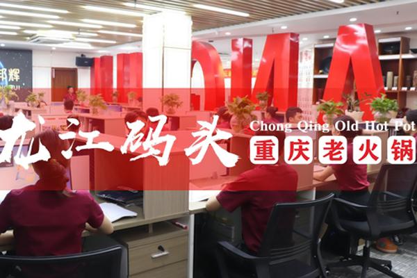 重慶火鍋加盟連鎖哪家好?龍江碼頭老火鍋開店經驗足