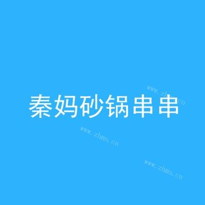 秦妈砂锅串串香
