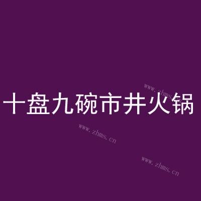 十盘九碗市井火锅