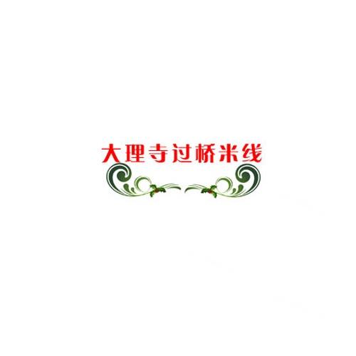 大理寺米线