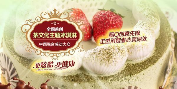 酷Q冰淇淋品牌介绍