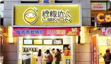 柠檬达人图2