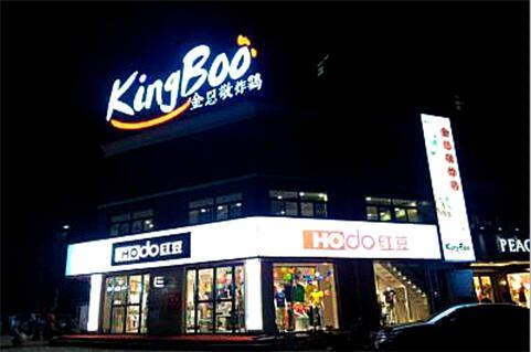 kingboo炸鸡图2