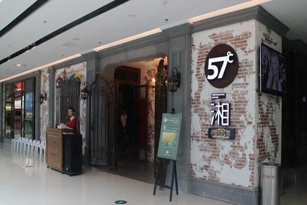 57度湘图4