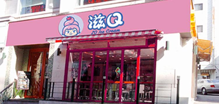 滋Q冰淇淋图5