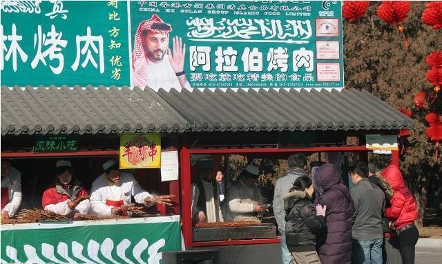 标王阿拉伯烤肉图3