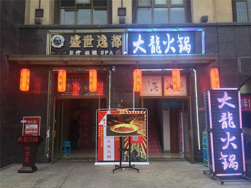 大龙火锅图1