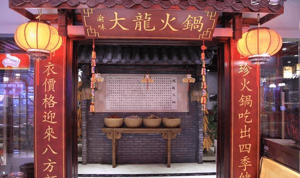 大龙火锅图2