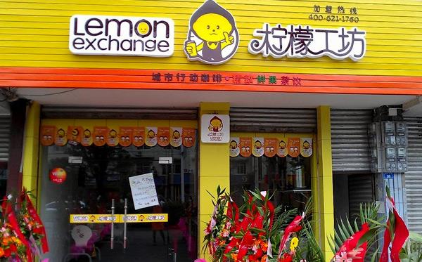 柠檬工坊品牌介绍图1