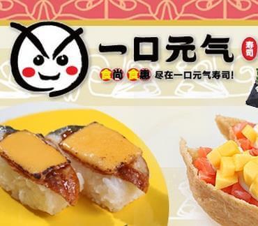 一口元气寿司图4