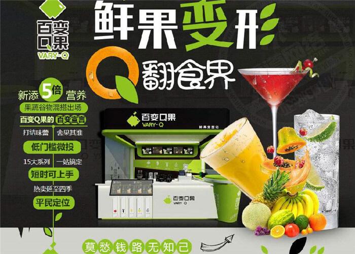 百变Q果饮品品牌介绍