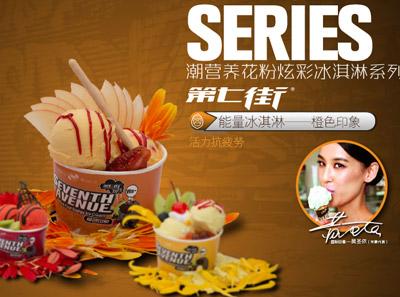 第七街冰淇淋图1