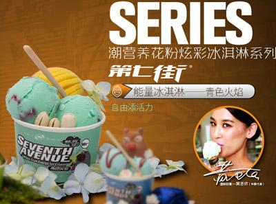 第七街冰淇淋图7