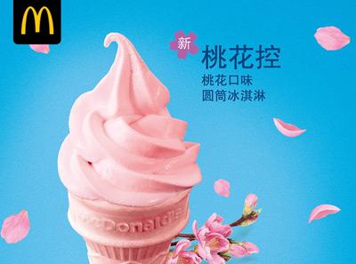 麦当劳冰淇淋图2