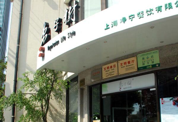 枣子树品牌介绍图2